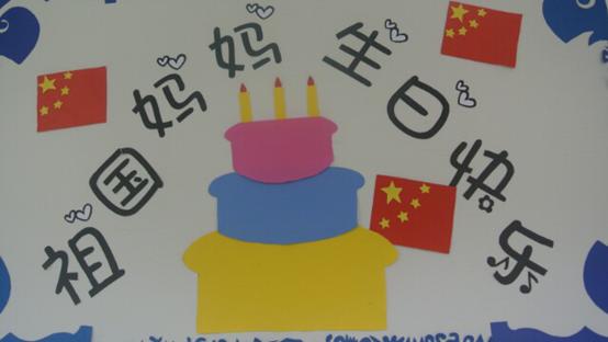 淅川县实验幼儿园开展主题活动迎国庆